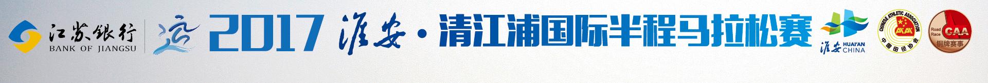 2017淮安·清江浦国际半程马拉松