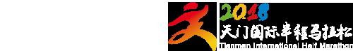 2018天门国际半程马拉松