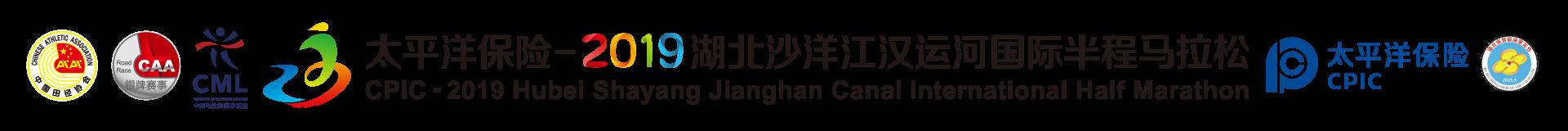 太平洋保险-2019湖北沙洋江汉运河国际半程马拉松赛