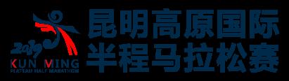 2019昆明高原国际半程马拉松