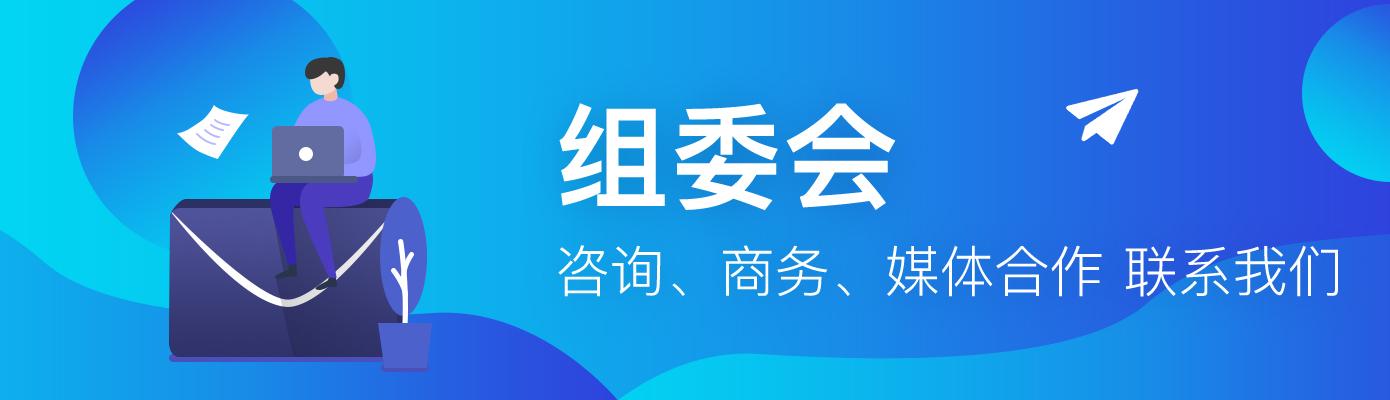 联系组委会 banner.jpg