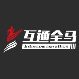 居然之家2018黄冈国际半程马拉松赛