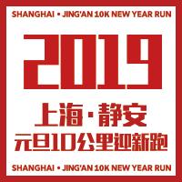 2019上海·静安元旦10公里迎新跑