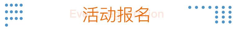 19活动报名.jpg