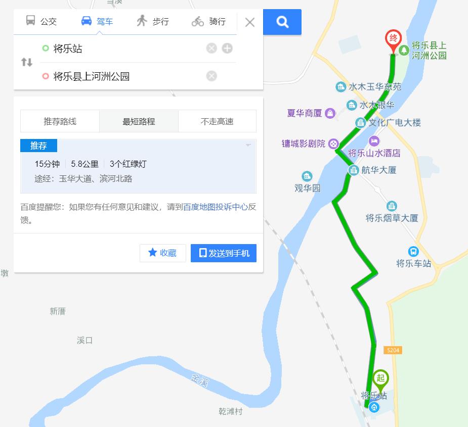 4-将乐火车站-上河洲公园.png