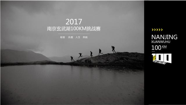 2017南京玄武湖100KM超级马拉松挑战赛